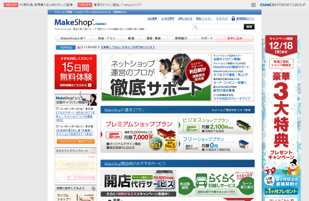 MakeShop!の画像