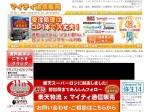 三愛ケーアールディ株式会社のマイティ通信販売