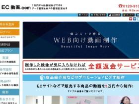 株式会社ヴェン.カンパニーのEC動画.com