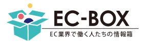 EC-BOX|ネットショップ事業者向け情報サイト